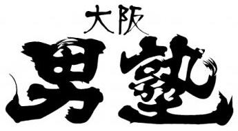 大阪男塾本店のロゴ