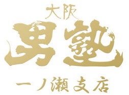 大阪男塾一ノ瀬支店のロゴ