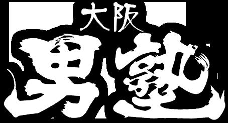 大阪 男塾
