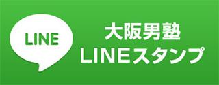 大阪男塾公式LINEスタンプ