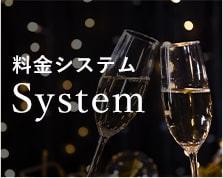大阪男塾の料金システムを紹介します