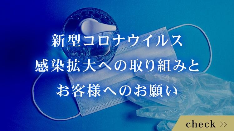 新型コロナウイルス感染拡大への取り組みとお客様へのお願い