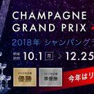 シャンパングランプリ2018開幕!