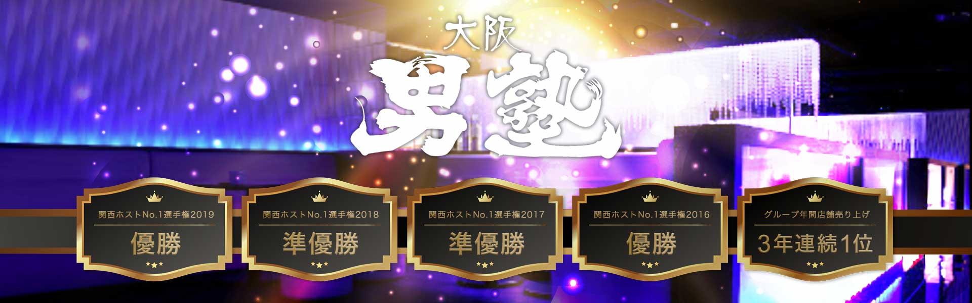 大阪ミナミのホストクラブ【大阪男塾】の実績に関するバナー(スマホ版)
