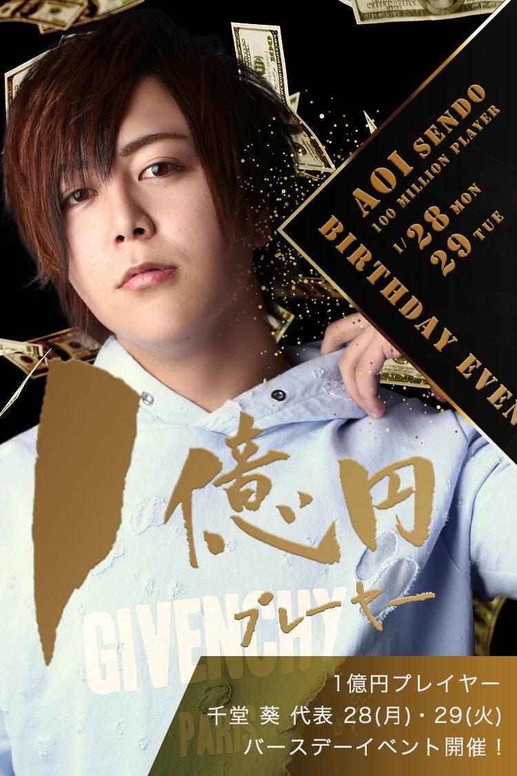 1月28日(月)29(火) 1億円プレイヤー千堂葵 バースデーイベント開催!