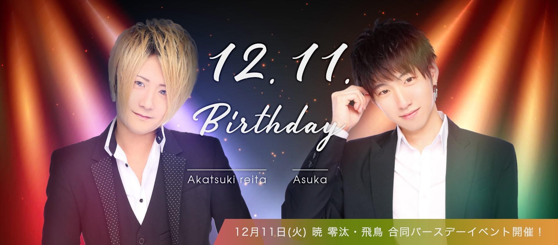 12月11日(火) 暁 零汰・飛鳥 合同バースデーイベント開催!