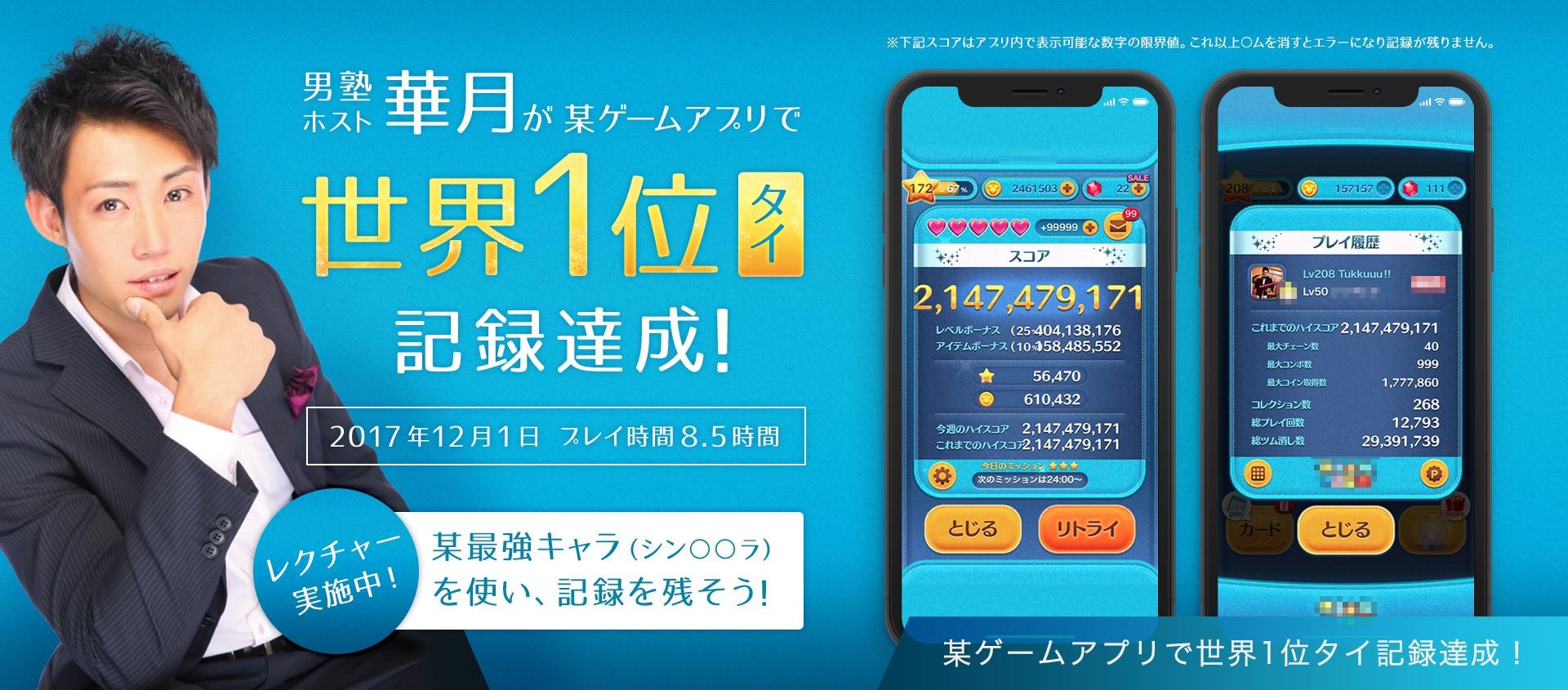 某ゲームアプリで世界1位タイ記録達成!