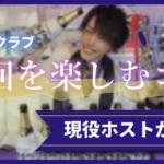 ホスト 初回 アイキャッチ-大阪ミナミのホストクラブ大阪男塾