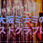 初回料金が安い大阪ミナミのホストクラブは?おすすめ店舗と知っておきたい初回料金の仕組み