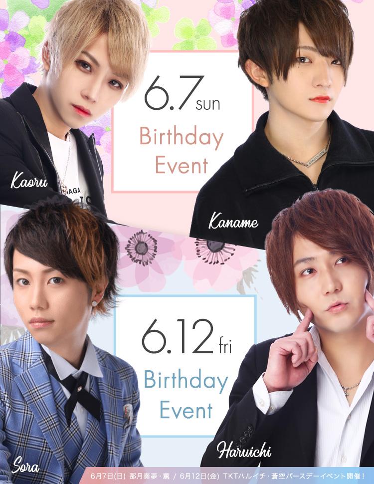 2020年6月大阪男塾バースデーイベント