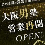 ホストクラブ大阪男塾の営業再開