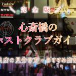 心斎橋 ホストクラブ アイキャッチ