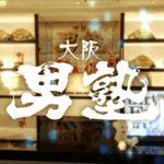 大阪男塾-サイト記事用アイキャッチ