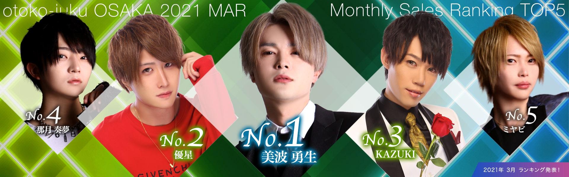 大阪男塾の3月のランキングバナー