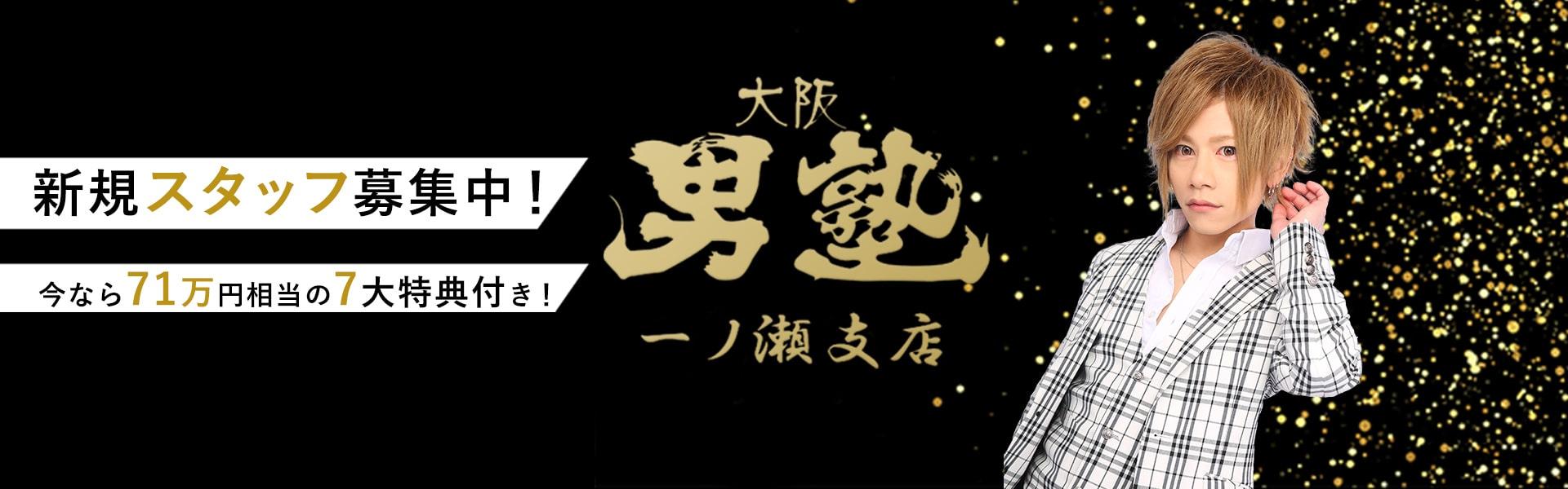 一ノ瀬支店新規スタッフ募集中!