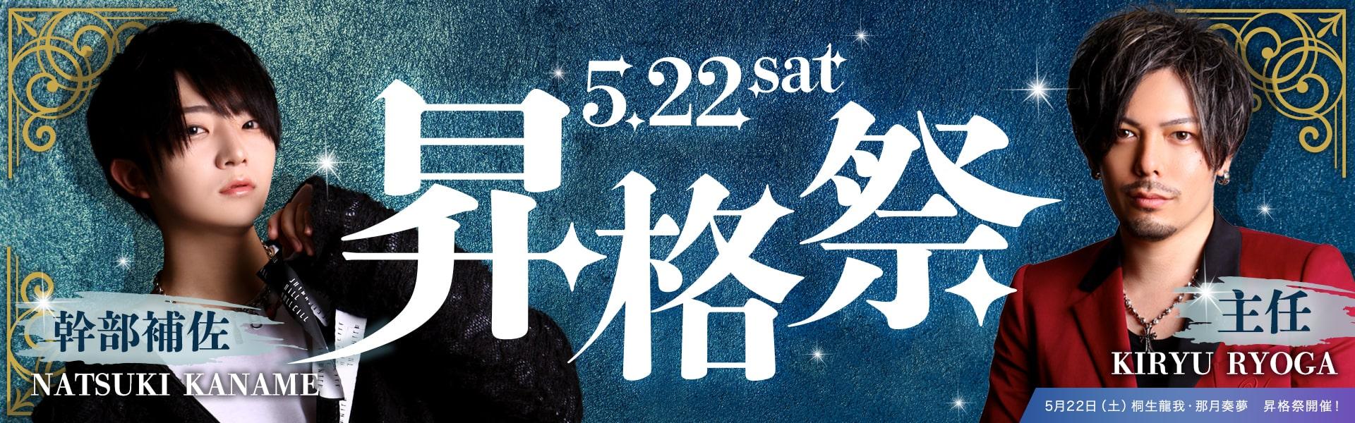 大阪男塾の昇格祭バナー