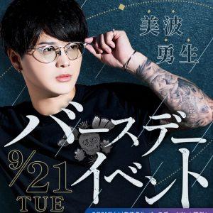 2021年9月大阪男塾 美波勇生 バースデーバナー sp版